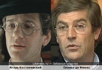 Игорь Костолевский и Оливье де Фюнес