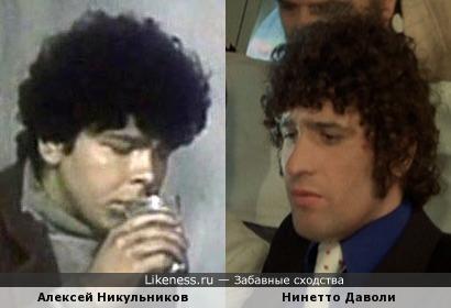 Алексей Никульников и Нинетто Даволи