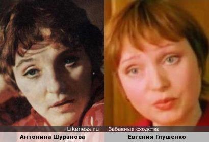 Антонина Шуранова и Евгения Глушенко