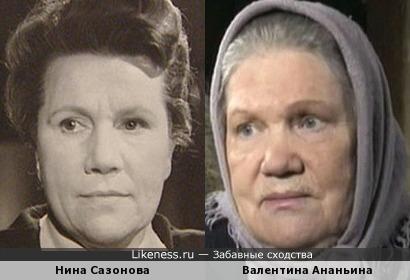 Нина Сазонова и Валентина Ананьина