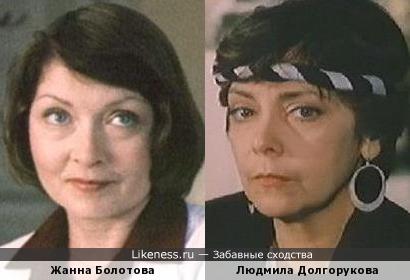 Жанна Болотова и Людмила Долгорукова