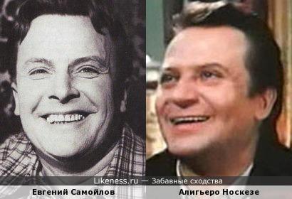 Евгений Самойлов и Алигьеро Носкезе