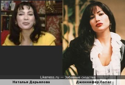 Наталья Дарьялова и Дженнифер Лопес