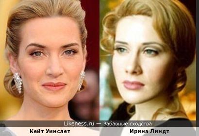 Актрисы Кейт Уинслет и Ирина Линдт