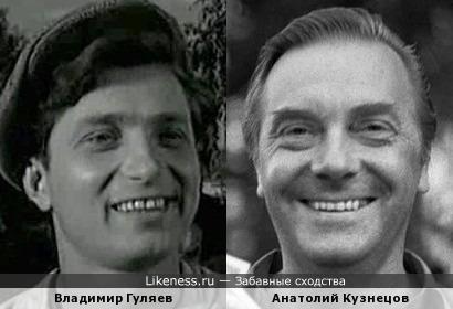 Актеры Владимир Гуляев и Анатолий Кузнецов