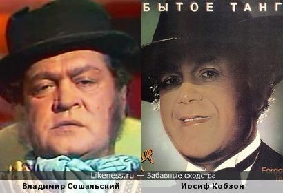 Владимир Сошальский и Иосиф Кобзон