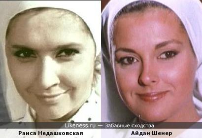 Актрисы Раиса Недашковская и Айдан Шенер
