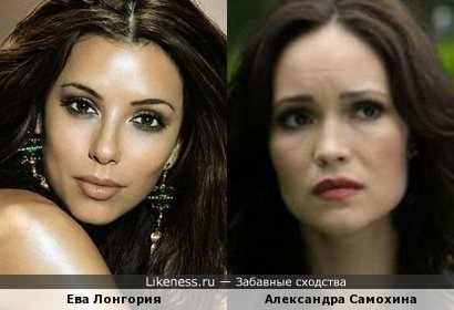 Актрисы Ева Лонгория и Александра Самохина