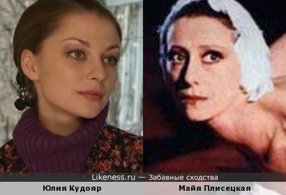 Юлия Кудояр и Майя Плисецкая