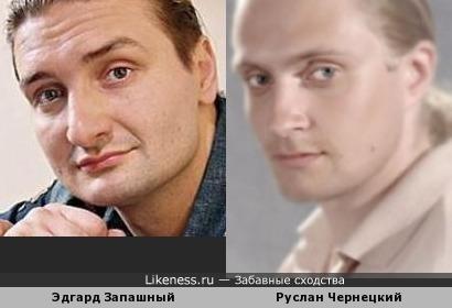 Эдгард Запашный и Руслан Чернецкий