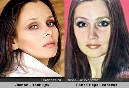 Актрисы Любовь Полищук и Раиса Недашковская