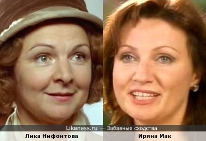 Лика Нифонтова и Ирина Мак