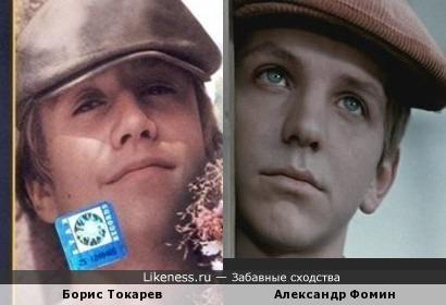 Наше вам с кепочкой - Борис Токарев и Александр Фомин