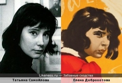 Актрисы Татьяна Самойлова и Елена Доброхотова