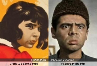 Лена Доброхотова и Раднэр Муратов