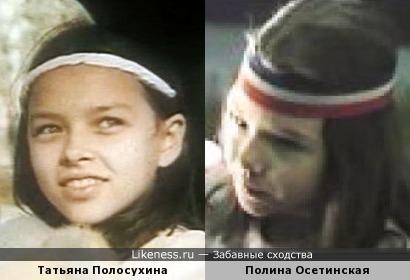 Татьяна Полосухина и Полина Осетинская