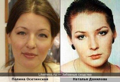Полина Осетинская и Наталья Данилова