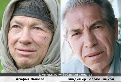 Агафья Лыкова и Владимир Толоконников
