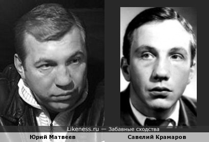 Актеры Юрий Матвеев и Савелий Крамаров