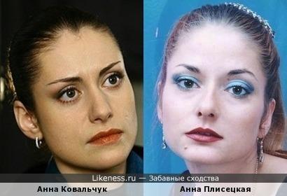 Две Анны: Анна Ковальчук и Анна Плисецкая