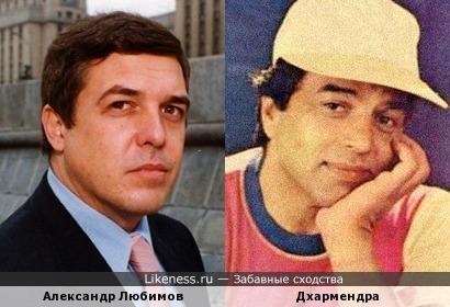Александр Любимов и Дхармендра