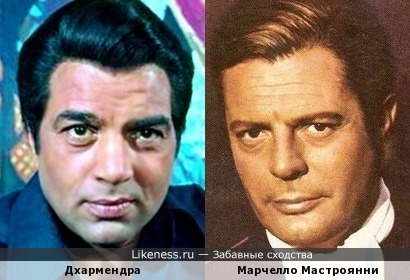 Актеры Дхармендра и Марчелло Мастроянни