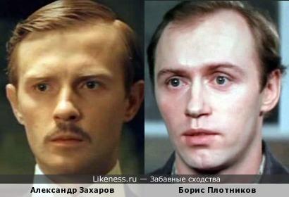 Актеры Александр Захаров и Борис Плотников