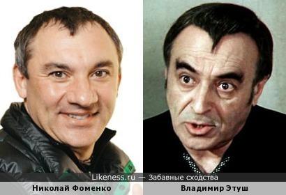Николай Фоменко и Владимир Этуш