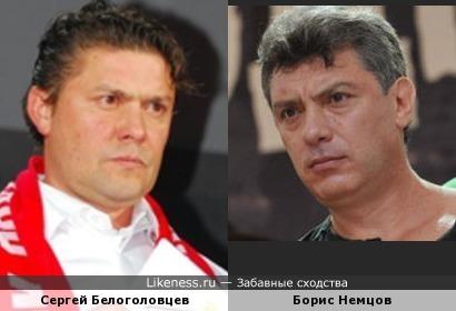 Сергей Белоголовцев и Борис Немцов