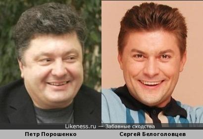 Петр Порошенко и Сергей Белоголовцев