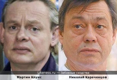 Актеры Мартин Клунс и Николай Караченцов