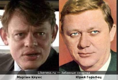 Актеры Мартин Клунс и Юрий Горобец