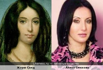 Жорж Санд и Алика Смехова