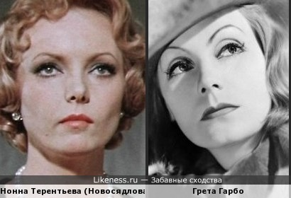 Актрисы Нонна Терентьева и Грета Гарбо