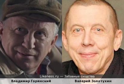 Владимир Горянский и Валерий Золотухин