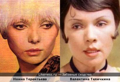 Нонна Терентьева и Валентина Теличкина