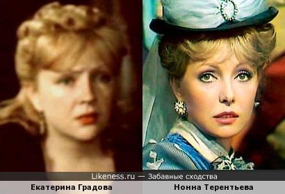 Екатерина Градова и Нонна Терентьева