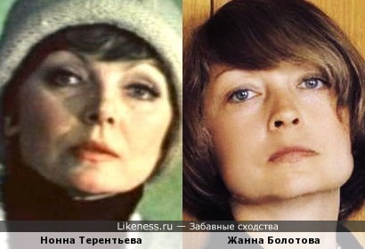 Нонна Терентьева и Жанна Болотова