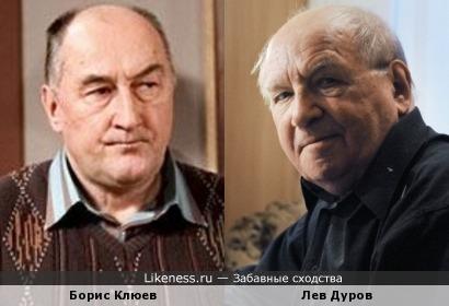 Борис Клюев и Лев Дуров