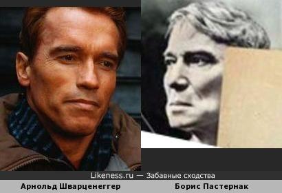 Арнольд Шварценеггер и Борис Пастернак