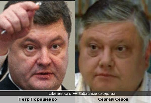 Пётр Порошенко и Сергей Серов