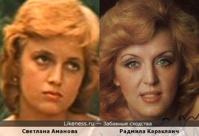 Светлана Аманова и Радмила Караклаич