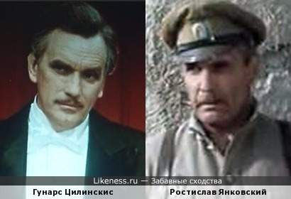 Актеры Гунарс Цилинскис и Ростислав Янковский