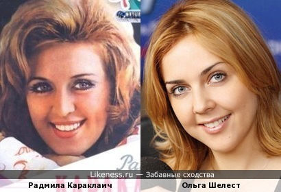 Радмила Караклаич и Ольга Шелест