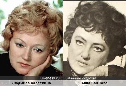 Людмила Касаткина и Алла Баянова