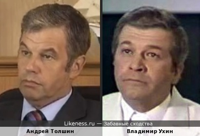 Андрей Толшин и Владимир Ухин