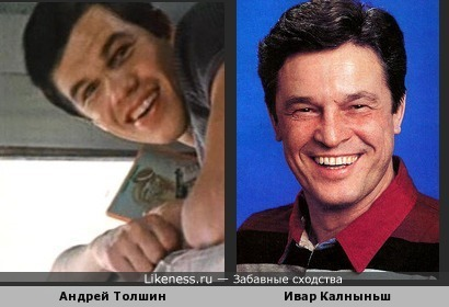 Актеры Андрей Толшин и Ивар Калныньш