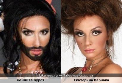 Кончита Вурст и Екатерина Варнава