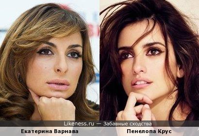 Екатерина Варнава и Пенелопа Крус