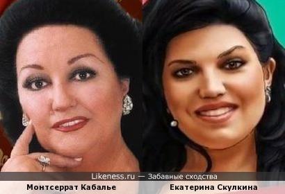 Монтсеррат Кабалье и Екатерина Скулкина